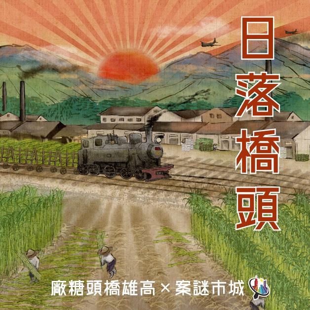日落橋頭 - 城市謎案 x 高雄橋頭糖廠